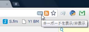 Chromeエクステンション:Virtual Keyboard (by Google)(ボタン、拡大)