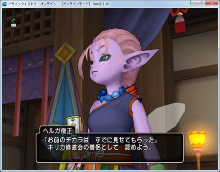 ドラゴンクエストX オンライン 【オンラインモード】 Ver.2.3.1b_20141101-165810