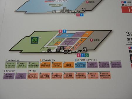 スーパービバホーム さいたま新都心店 3・4階の専門店