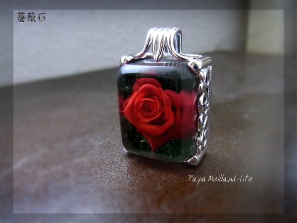 薔薇石、パパメイアンライト