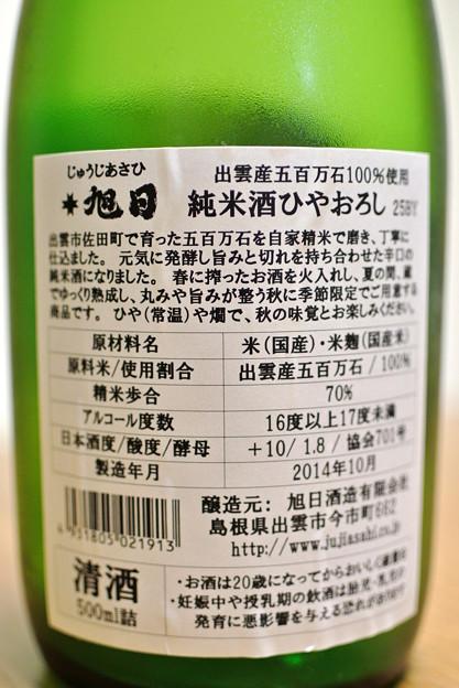 旭日酒造・十旭日出雲産五百万石純米酒ひやおろし25BY (3)