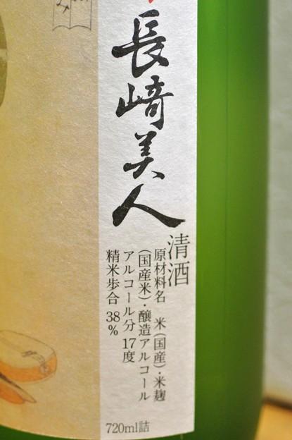 福田酒造・大吟醸長崎美人 (2)