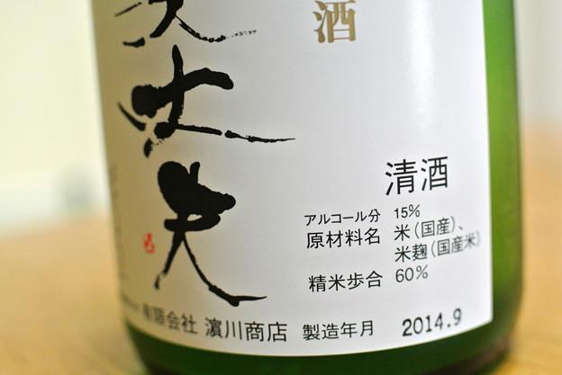 濵川商店・美丈夫 特別純米酒25BY 2014.12 (2)