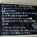 Photos: パン・エ・ブール 2014.10 (02)