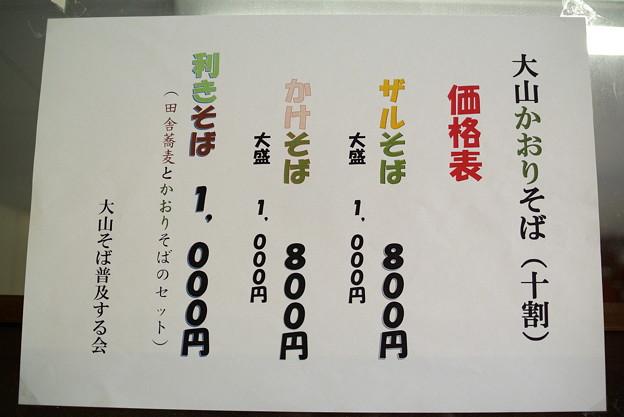 大山かおりそば 2014.11 (06)