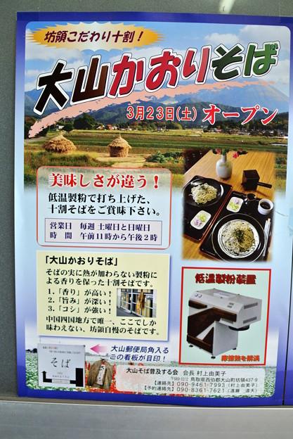 大山かおりそば 2014.11 (08)