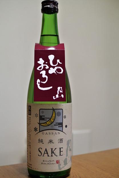 吉田酒造・月山純米酒ひやおろし25BY 2014.11 (1)