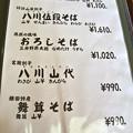八川そば 2014.11 (02)