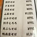 八川そば 2014.11 (03)