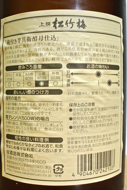 宝酒造・松竹梅上撰 2014.12 (3)