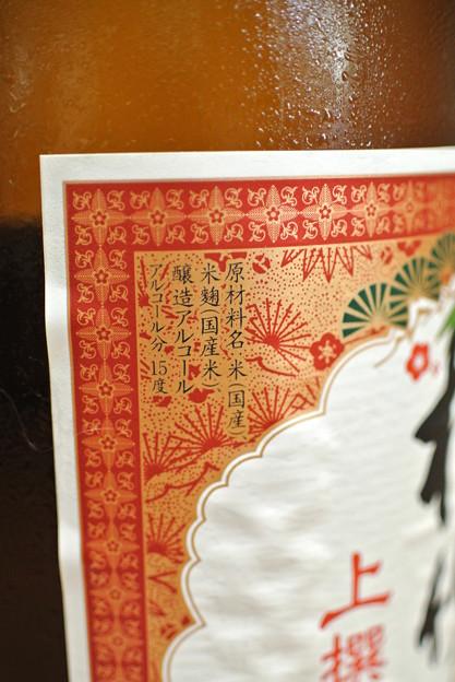 宝酒造・松竹梅上撰 2014.12 (4)