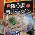 Photos: 太陽軒 米子431号店 2015.01 (06)