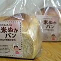 Photos: こめや 2014.11 (08)