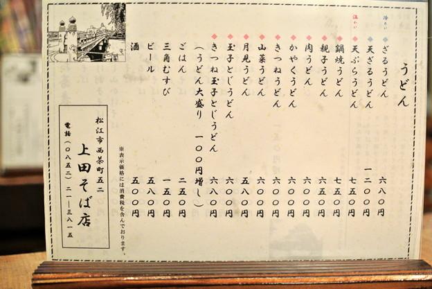 上田そば店 2014.11 (05)