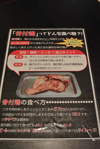 骨付鶏ひろ 2014.12 (06)