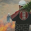 Photos: 伊豆 大室山 山焼き
