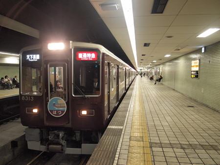 阪急8300系直通特急 堺筋線日本橋駅01