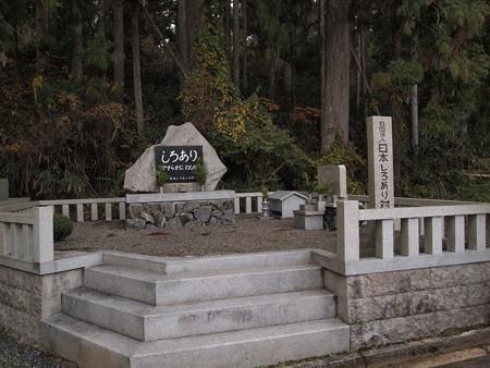しろありの墓