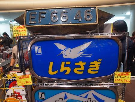 EF66のプレートとしらさぎHM