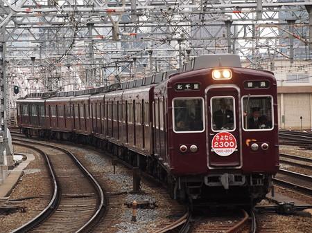 阪急2300系普通 阪急京都線十三駅01
