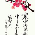 写真: 絵手紙「寒中お見舞い」by ふうさん