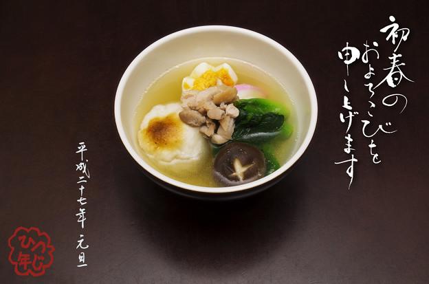 Photos: 平成27年お雑煮年賀状