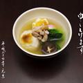 写真: 平成27年お雑煮年賀状
