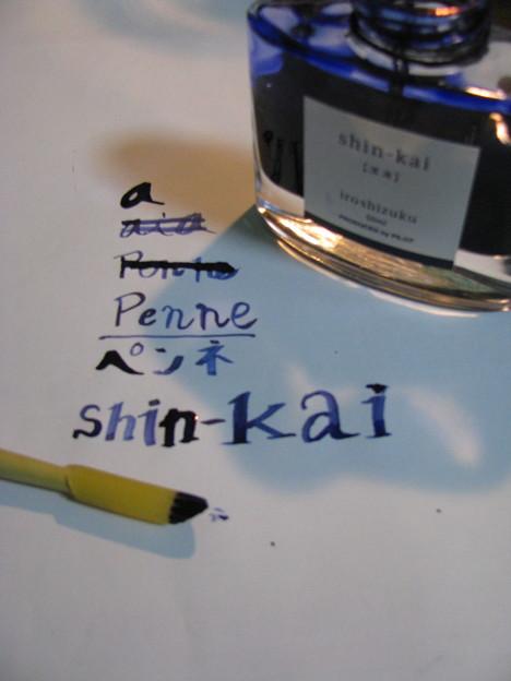 ペンネペン