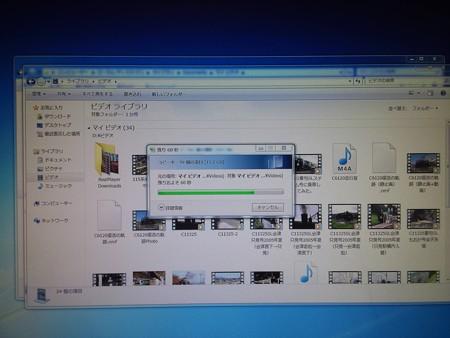 ファイルの移行状況