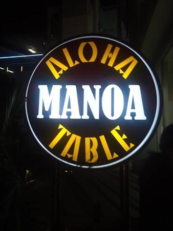 マノアアロハテーブル