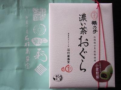 miku CM和菓子 鶴乃子