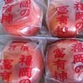 Photos: 冷蔵柿