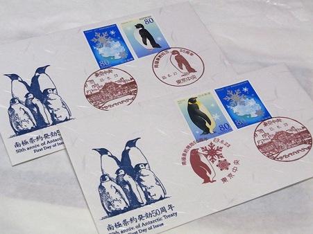 20110623 南極条約発効50周年切手02
