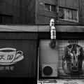 Photos: 天国