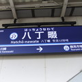 写真: #KK27 八丁畷駅 駅名標【下り】