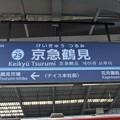 写真: #KK29 京急鶴見駅 駅名標【上り】