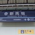 Photos: #KK03 新馬場駅 駅名標【上り】