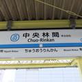 Photos: #OE02 中央林間駅 駅名標【下り】