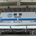 Photos: #OH11 経堂駅 駅名標【下り】