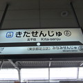 #TS09 北千住駅 駅名標【日比谷線】