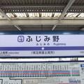 Photos: #TJ18 ふじみ野駅 駅名標【下り】