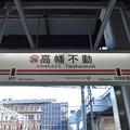 Photos: #KO29 高幡不動駅 駅名標【上り】