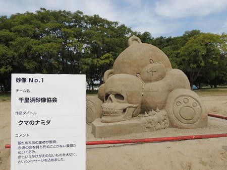 10/11(土) 稲沢サンドフェスタ2014に行ってきましたよ (その3)。
