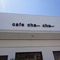 写真: Cafe cha- cha- (チャーチャー)