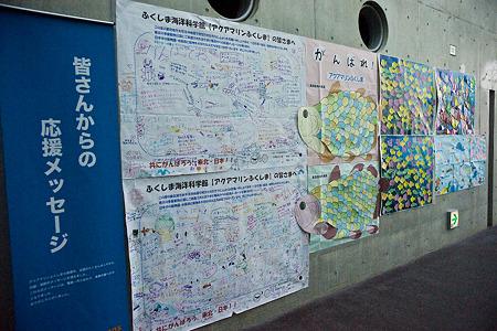 fukushima110717548