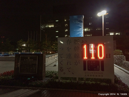 2014年11月24日、新幹線開通まで110日