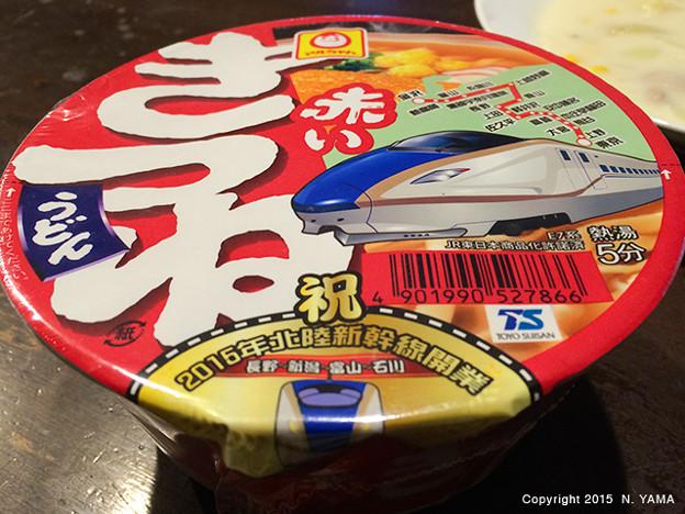 赤いきつね 北陸新幹線開業祝パッケージ