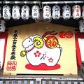 写真: 初詣・八坂神社3