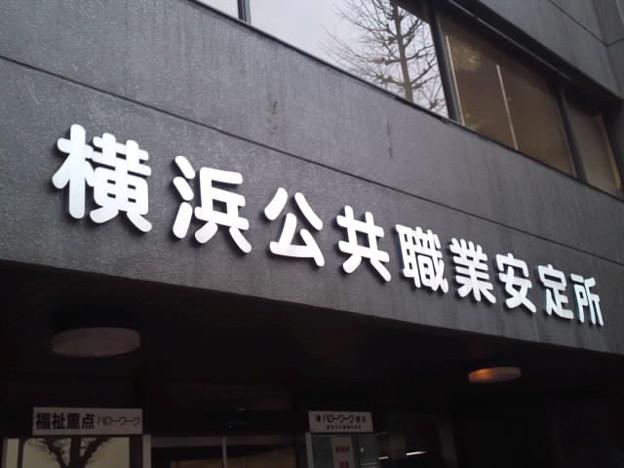 横浜公共職業安定所(ハロー... -...