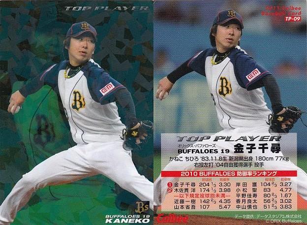 No.TP-09金子千尋(オリックスファバローズ)